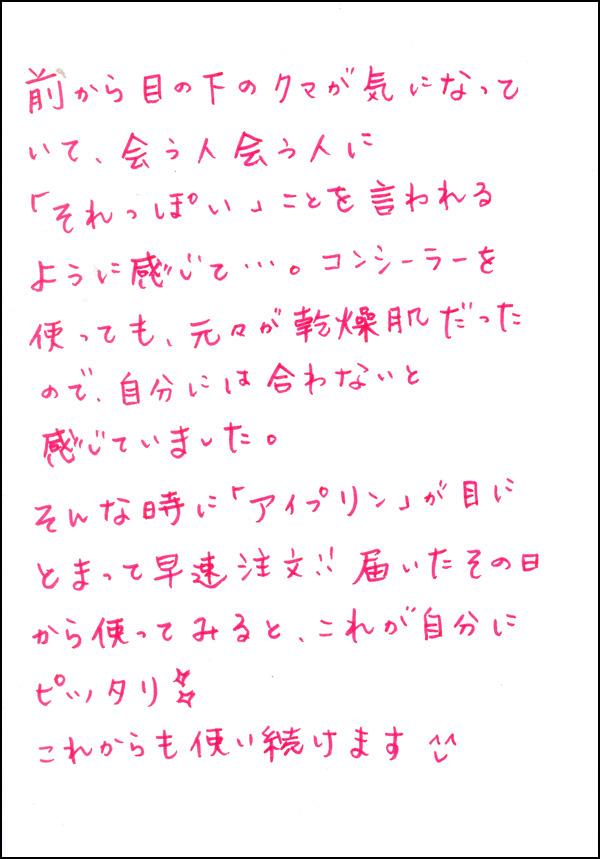 アイプリン16-1